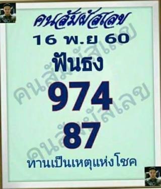 คนสัมผัสเลข16/11/60, คนสัมผัสเลข16-11-60, คนสัมผัสเลข16 พ.ย 60, คนสัมผัสเลข, หวยซอง, คนสัมผัสเลข