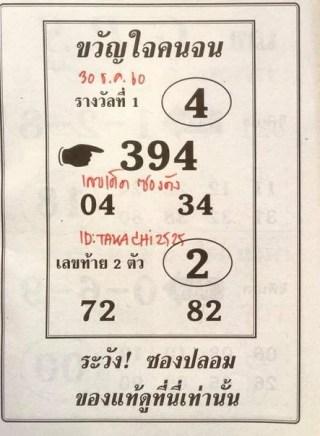 หวยซอง ขวัญใจคนจน 30/12/60, หวยซอง ขวัญใจคนจน 30-12-60, หวยซอง ขวัญใจคนจน 30 พ.ย. 60, หวยซอง ขวัญใจคนจน, เลขเด็ดงวดนี้