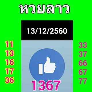 หวยลาว facebook 13 ธ.ค 2560 ,หวยลาว facebook, เลขเด็ดหวยลาว, หวยลาว, เลขลาว