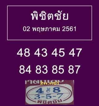 หวยพิชิตชัย2/5/61, หวยพิชิตชัย2-5-61, หวยพิชิตชัย2 พ.ค 61, หวยพิชิตชัย, หวยซอง, เลขเด็ดงวดนี้, เลขเด็ด