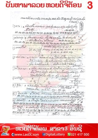 ปัญหาพารวย 11/7/2561, ปัญหาพารวย 11-7-2561, ปัญหาพารวย, ปัญหาพารวย 11 ก.ค 2561, หวยลาว, เลขลาว