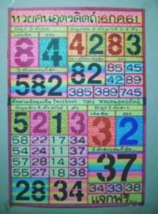 หวยคนอุตรดิตถ์16/7/61, หวยคนอุตรดิตถ์16-7-2561, หวยคนอุตรดิตถ์ 16 ก.ค 2561, หวยซอง, หวยฅนอุตรดิตถ์, เลขเด็ดงวดนี้, เลขเด็ด, หวยเด็ด
