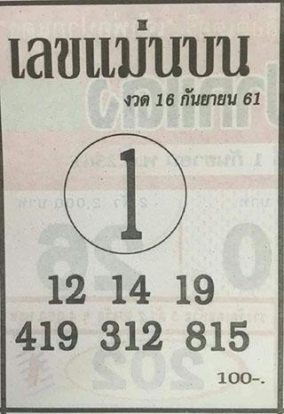 หวยซอง เลขแม่นล่าง16/9/61, หวยซอง เลขแม่นล่าง16-9-61, หวยซอง เลขแม่นล่าง16 ก.ย. 61, หวยซอง เลขแม่นล่าง, หวยซอง