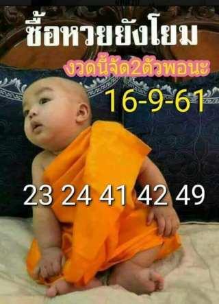 เลขเด็ดเณรน้อย16/9/61, เลขเด็ดเณรน้อย16/9/61, เลขเด็ดเณรน้อย16 ก.ย. 61, หวยซอง, เลขเด็ดงวดนี้