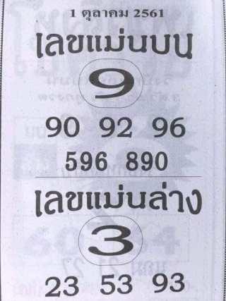 หวยซอง เลขแม่นล่าง1/10/61, หวยซอง เลขแม่นล่าง1-10-61, หวยซอง เลขแม่นล่าง1 ต.ค. 61, หวยซอง เลขแม่นล่าง, หวยซอง