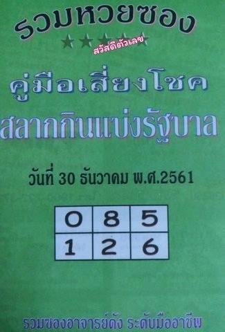 หวยซองปกเขียว30/12/61, หวยซองปกเขียว30-12-61, หวยซองปกเขียว 30 ธ.ค. 61, หวยซองปกเขียว