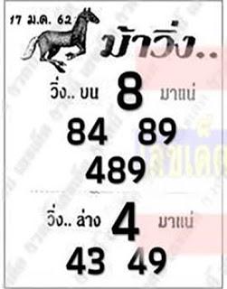 หวยซองม้าวิ่ง 17/1/62, หวยซองม้าวิ่ง 17-1-62, หวยซองม้าวิ่ง 17 ม.ค 62, หวยซอง, หวยซองม้าวิ่ง