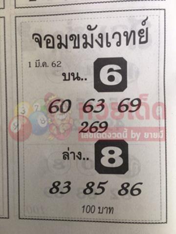 หวยซองจอมขมังเวทย์ 1/3/62, หวยซองจอมขมังเวทย์ 1-3-62, หวยซองจอมขมังเวทย์ 1 มี.ค. 2562, เลขเด็ดอาจารย์หนู, หวยซอง, เลขเด็ดงวดนี้
