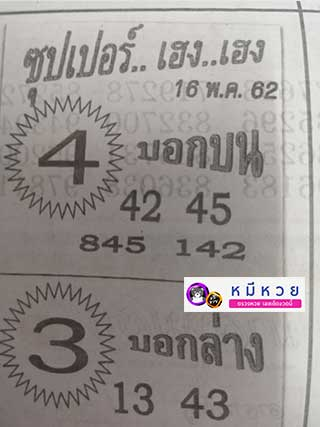 ซุปเปอร์เฮงเฮง16/5/62, ซุปเปอร์เฮงเฮง16-5-2562, ซุปเปอร์เฮงเฮง 16 พ.ค 2562, หวยซอง, ซุปเปอร์เฮงเฮง, เลขเด็ดงวดนี้, เลขเด็ด, หวยเด็ด