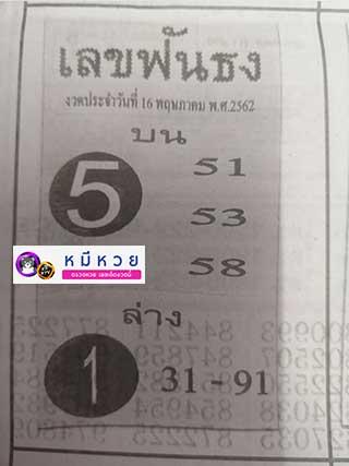 หวยซอง เลขฟันธง 16/5/62, หวยซอง เลขฟันธง 16-5-2562, หวยซอง เลขฟันธง 16 พ.ค 2562, หวยซอง, หวยซอง เลขฟันธง, เลขเด็ดงวดนี้, เลขเด็ด, หวยเด็ด