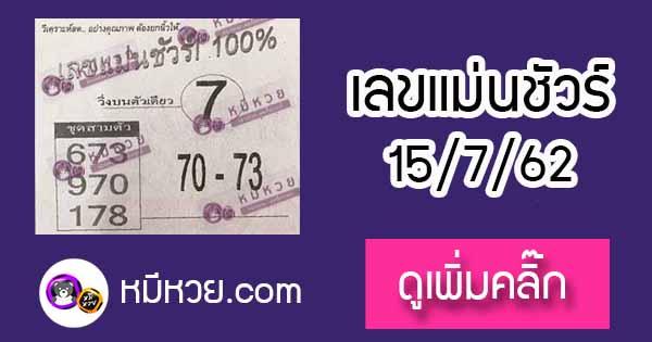 หวยซอง เลขแม่นชัวร์ 15/7/62
