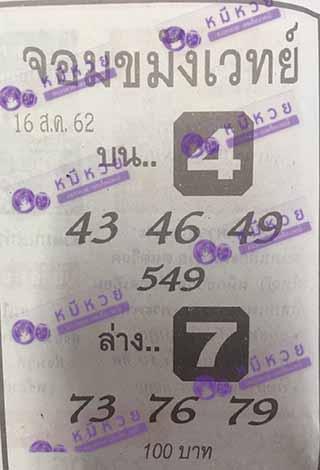 หวยซองจอมขมังเวทย์ 16/8/62, หวยซองจอมขมังเวทย์ 16-8-62, หวยซองจอมขมังเวทย์ 16 ส.ค. 2562, เลขเด็ดอาจารย์หนู, หวยซอง, เลขเด็ดงวดนี้