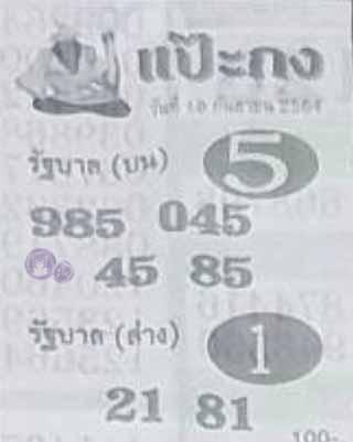 หวยซองแป๊ะกง 16/9/64
