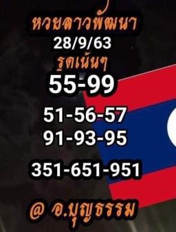 หวยลาว facebook 28 ก.ย. 2563
