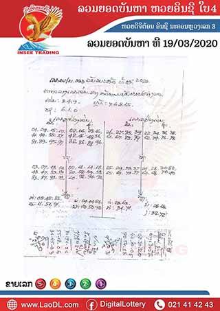 ปัญหาพารวย 19/03/2563, ปัญหาพารวย 19-03-2563, ปัญหาพารวย, ปัญหาพารวย 19 มี.ค. 2563, หวยลาว, เลขลาว