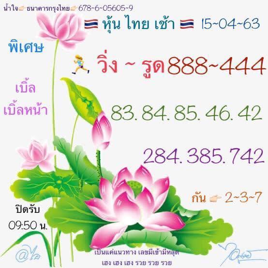 หวยหุ้น เลขเด็ด 15 เม.ย. 2562, หวยหุ้น, เลขเด็ดหวยหุ้น, หวยหุ้น, เลขหุ้นช่อง 9