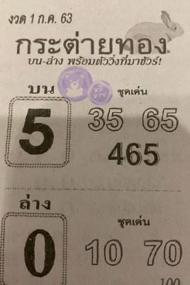 หวยซอง กระต่ายทอง 1/7/63, หวยซอง กระต่ายทอง 1-7-2563, หวยซอง กระต่ายทอง 1 ก.ค. 2563, หวยซอง, หวยซอง กระต่ายทอง , เลขเด็ดงวดนี้, เลขเด็ด, หวยเด็ด
