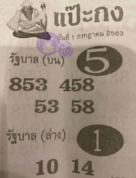 หวยซอง แป๊ะกง 1/7/63, หวยซอง แป๊ะกง 1-7-2563, หวยซอง แป๊ะกง 1 ก.ค. 2563, หวยซอง, หวยซอง แป๊ะกง, เลขเด็ดงวดนี้, เลขเด็ด, หวยเด็ด