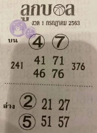 หวยซอง ลูกบอล 1/7/63, หวยซอง ลูกบอล 1-7-2563, หวยซอง ลูกบอล 1 ก.ค. 2563, หวยซอง, หวยซอง ลูกบอล, เลขเด็ดงวดนี้, เลขเด็ด, หวยเด็ด