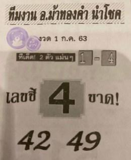 หวยซอง อ.ม้าทองคำ 1/7/63, หวยซอง อ.ม้าทองคำ 1-7-2563, หวยซอง อ.ม้าทองคำ 1 ก.ค. 2563, หวยซอง, หวยซอง อ.ม้าทองคำ, เลขเด็ดงวดนี้, เลขเด็ด, หวยเด็ด