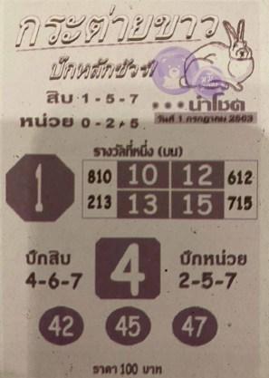 หวยซอง กระต่ายขาว 1/7/63, หวยซอง กระต่ายขาว 1-7-2563, หวยซอง กระต่ายขาว 1 ก.ค. 2563, หวยซอง, หวยซอง กระต่ายขาว , เลขเด็ดงวดนี้, เลขเด็ด, หวยเด็ด