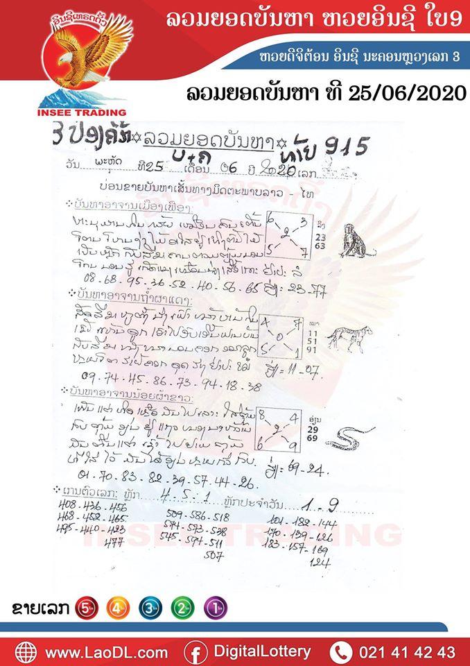 ปัญหาพารวย 25/6/2563, ปัญหาพารวย 25-6-2563, ปัญหาพารวย, ปัญหาพารวย 25 มิ.ย. 2563, หวยลาว, เลขลาว