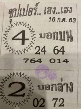 ซุปเปอร์เฮงเฮง 16/7/63, ซุปเปอร์เฮงเฮง 16-7-2563, ซุปเปอร์เฮงเฮง 16 ก.ค. 2563, หวยซอง, ซุปเปอร์เฮงเฮง, เลขเด็ดงวดนี้, เลขเด็ด, หวยเด็ด