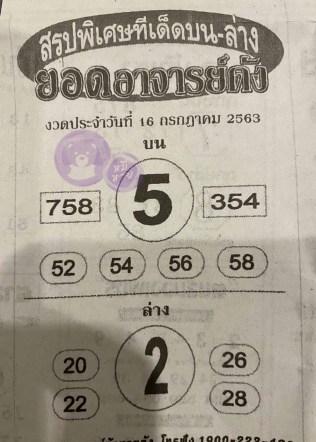 หวยซอง ยอดอาจาร์ยดัง 16/7/63, หวยซอง ยอดอาจาร์ยดัง 16-7-2563, หวยซอง ยอดอาจาร์ยดัง 16 ก.ค. 2563, หวยซอง, หวยซอง ยอดอาจาร์ยดัง, เลขเด็ดงวดนี้, เลขเด็ด, หวยเด็ด
