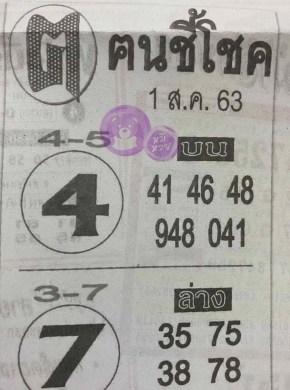 หวยซอง ฅนชี้โชค 1/8/63, หวยซอง ฅนชี้โชค 1-8-63, หวยซอง ฅนชี้โชค 1 ส.ค. 63, หวยซอง ฅนชี้โชค, เลขเด็ดงวดนี้