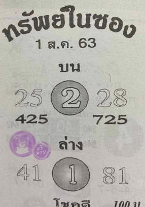 หวยซอง ทรัพย์ในซอง 1/8/63, หวยซอง ทรัพย์ในซอง 1-8-2563, หวยซอง ทรัพย์ในซอง 1 ส.ค. 2563, หวยซอง, หวยซอง ทรัพย์ในซอง , เลขเด็ดงวดนี้, เลขเด็ด, หวยเด็ด