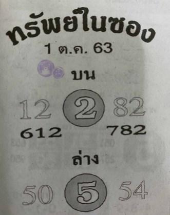 หวยซอง ทรัพย์ในซอง 1/10/63, หวยซอง ทรัพย์ในซอง 1-10-2563, หวยซอง ทรัพย์ในซอง 1 ต.ค. 2563, หวยซอง, หวยซอง ทรัพย์ในซอง , เลขเด็ดงวดนี้, เลขเด็ด, หวยเด็ด