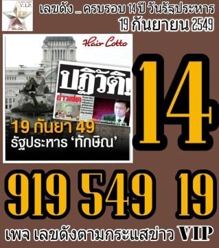 เลขเด็ดวันสำคัญ 16/9/63, หวยซอง เลขเด็ดวันสำคัญ 16-9-2563, เลขเด็ดวันสำคัญ 16 ก.ย. 2563, เลขเด็ดงวดนี้, เลขเด็ด, หวยเด็ด