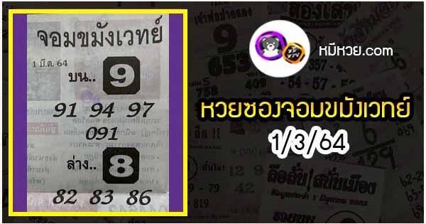 หวยซอง จอมขมังเวทย์ 1/3/64