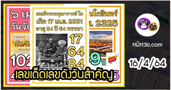 เลขเด็ดเลขดังวันสำคัญ งวดวันที่ 16 เมษายน 2564