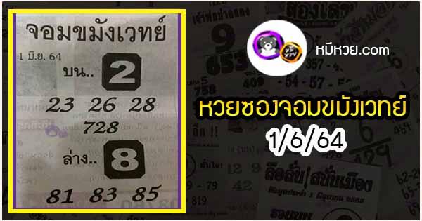 หวยซอง จอมขมังเวทย์ 1/6/64