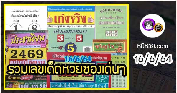 รวมเลขเด็ดหวยซองเด่นๆ แม่นๆ งวด 16/6/64
