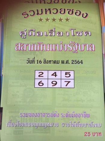 รวมเลขเด็ดหวยซองเด่นๆ แม่นๆ งวด 16/8/64