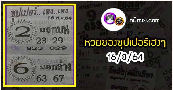 หวยซองซุปเปอร์เฮงเฮง 16/8/64