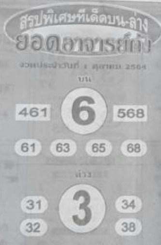 หวยซอง ยอดอาจาร์ยดัง 1/10/64, หวยซอง ยอดอาจาร์ยดัง 1-10-2564, หวยซอง ยอดอาจาร์ยดัง 1 ต.ค 2564, หวยซอง, หวยซอง ยอดอาจาร์ยดัง, เลขเด็ดงวดนี้, เลขเด็ด, หวยเด็ด