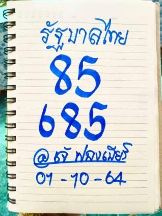 เลขเด็ดหวยเขียน 1/10/64 สำหรับแฟนหวยทั่วประเทศ รวมข่าวหวยเด็ด
