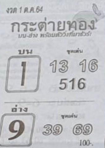 หวยซอง กระต่ายทอง 1/10/64, หวยซอง กระต่ายทอง 1-10-2564, หวยซอง กระต่ายทอง 1 ต.ค. 2564, หวยซอง, หวยซอง กระต่ายทอง , เลขเด็ดงวดนี้, เลขเด็ด, หวยเด็ด