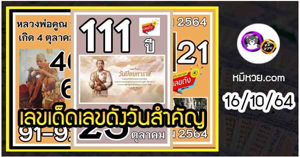 เลขเด็ดเลขดังวันสำคัญ งวดวันที่ 16 ตุลาคม 2564