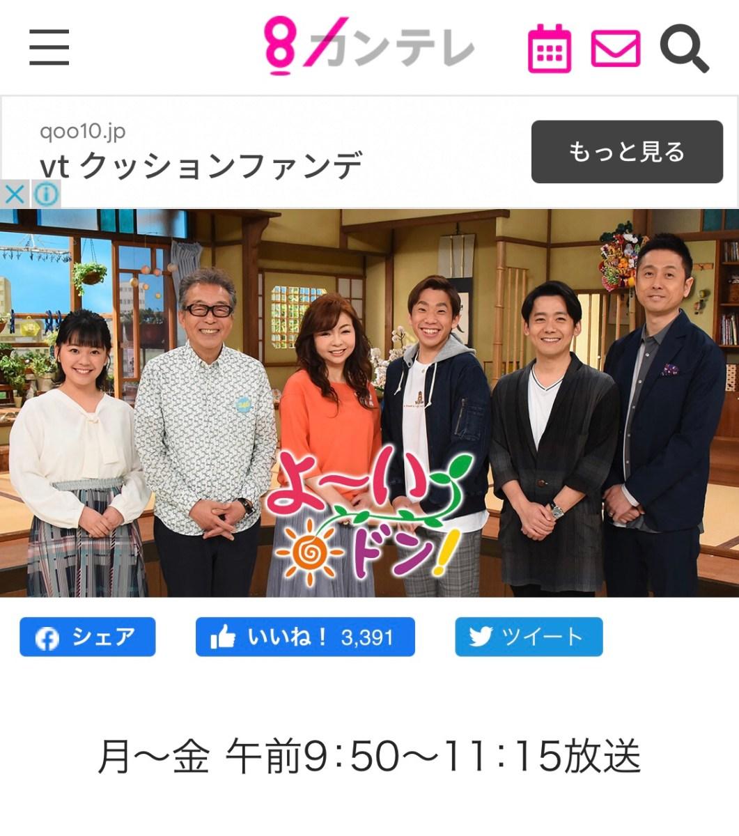 関西テレビさん「よ〜いドン!」を見て頂いた方へ