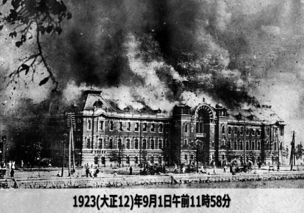 関東大震災が発生した日