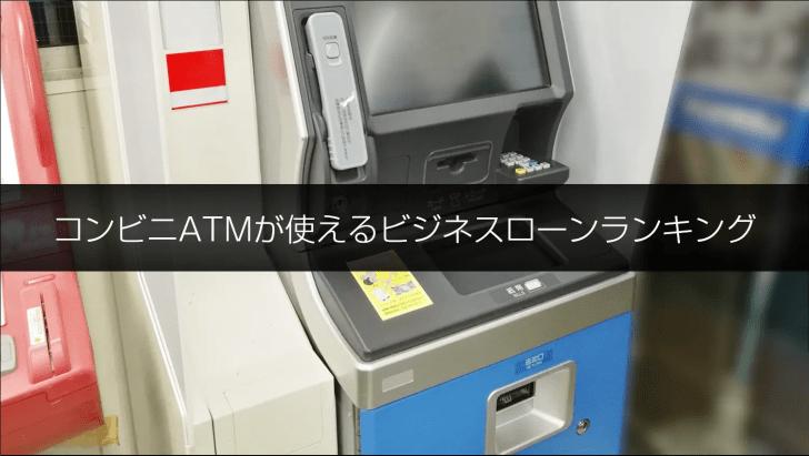 利用できるATMが多いビジネスローンランキング