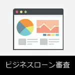 ビジネスローン審査