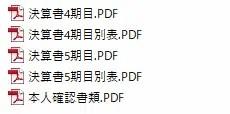 手順その2.契約書類をPDF・画像にして、メールで返送する