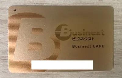 アイフルビジネスファイナンスカード