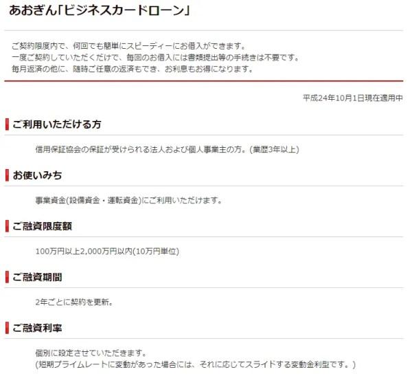 例:青森銀行/あおぎん「ビジネスカードローン」
