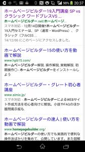 グーグル検索結果スマホ対応